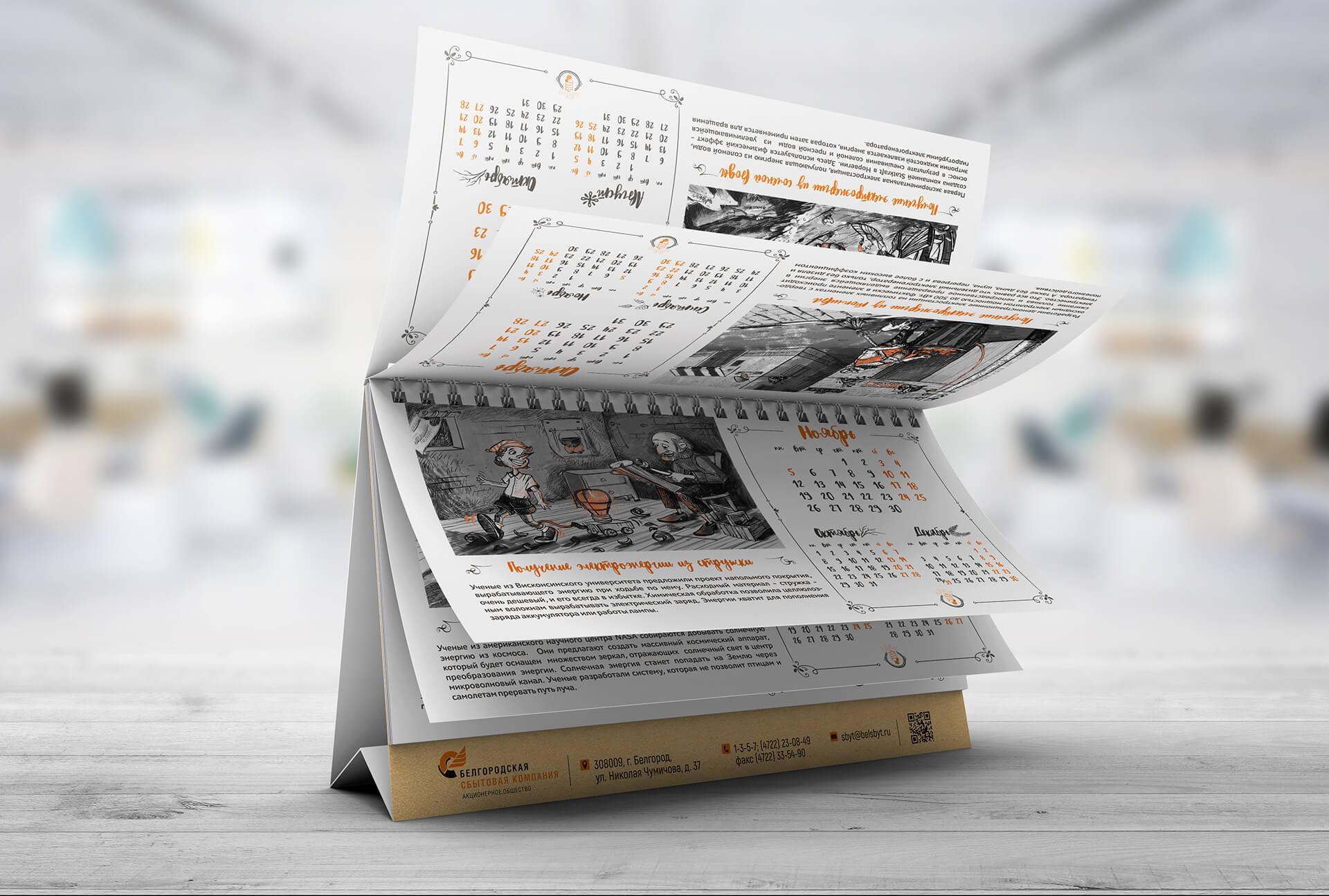 рекламные календари фото