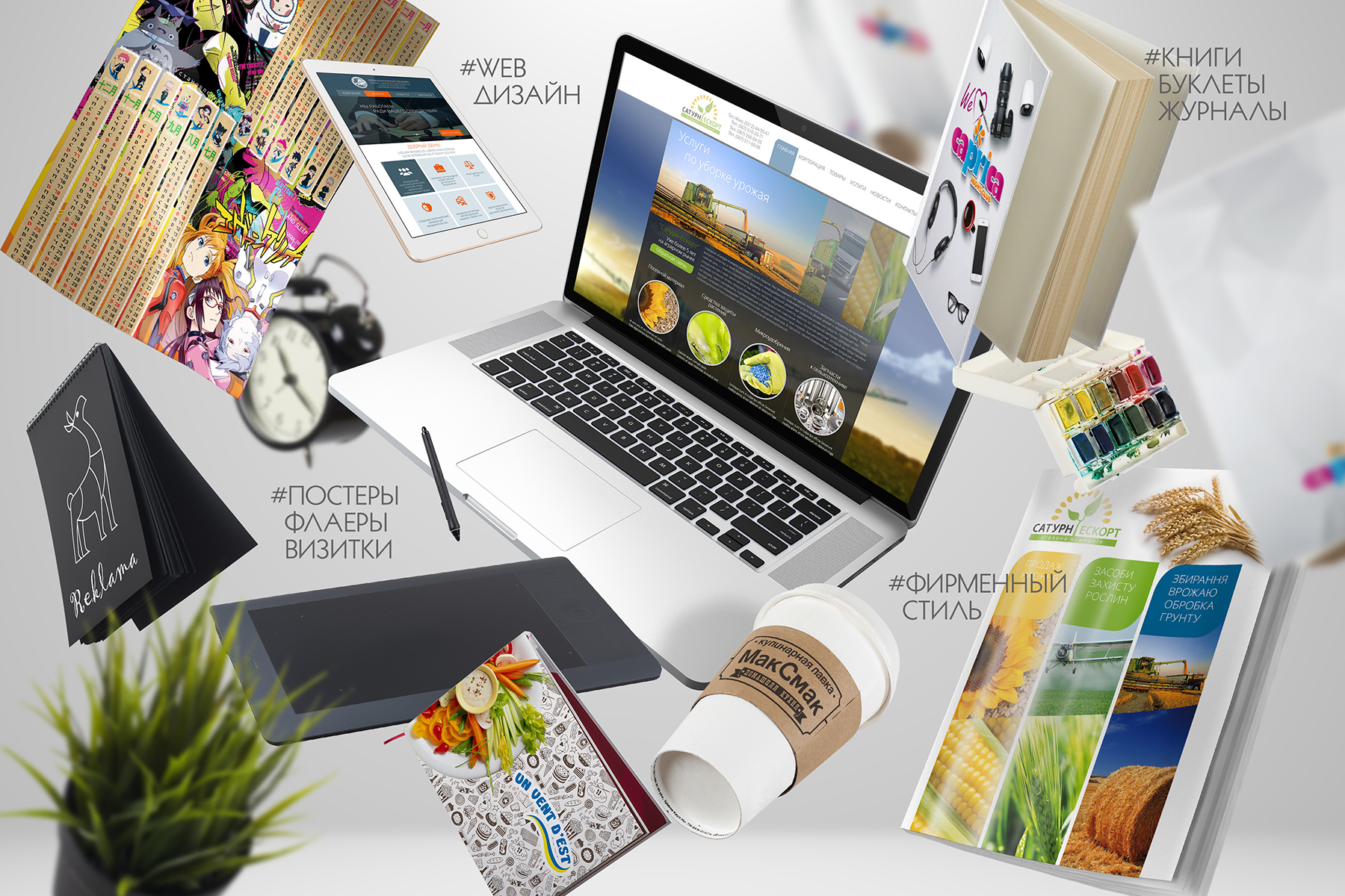 Дизайн картинок для рекламы